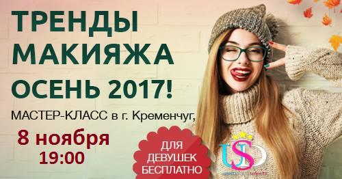 Бесплатный Мастер-класс для девушек г.Кременчуг - 8 ноября 19.00
